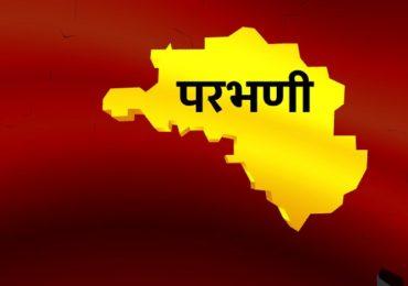 Parbhani Lok Sabha Results : परभणी लोकसभा निकाल 2019