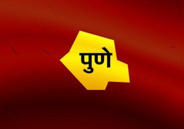 Pune Lok Sabha Results : पुणे लोकसभा निकाल 2019