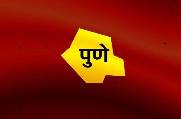 Pune Lok sabha Election Result 2019 Pune Baramati Shirur Maval, Pune Lok Sabha Results : पुणे लोकसभा निकाल 2019