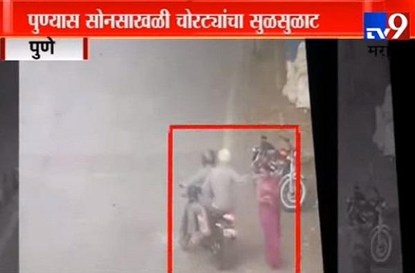VIDEO : पुण्यात एकाच दिवसात 6 सोनसाखळी चोरीच्या घटना