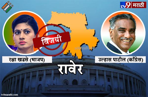 Raver Lok sabha election result live 2019 : Raksha Khadse vs Ulhas Patil, Raver Lok sabha Result 2019 : रावेर लोकसभा मतदारसंघ निकाल