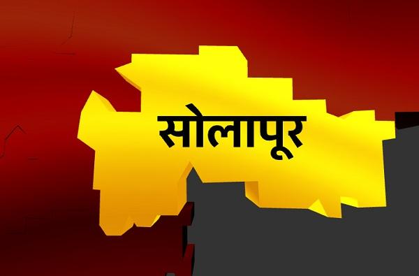 , Solapur Lok Sabha Results : सोलापूर लोकसभा निकाल 2019