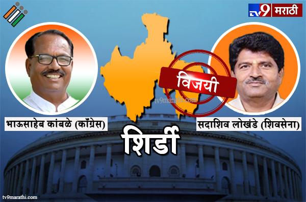 Shirdi Lok sabha result 2019 : शिर्डी लोकसभा मतदारसंघ निकाल