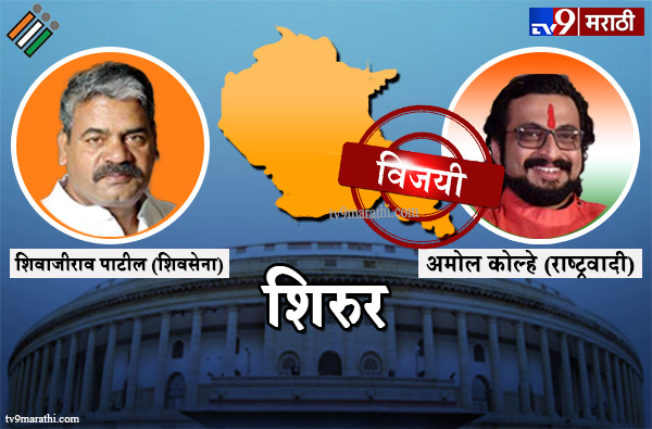 Shirur Lok sabha election result live 2019 : shivajirao adhalrao patil vs amol kolhe, Shirur Lok sabha result 2019 : शिरुर लोकसभा मतदारसंघ निकाल