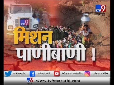 स्पेशल रिपोर्ट : लातूरमधील अहमदपूर आणि उस्मानाबादच्या ढोकी गावात TV9चं पाणी