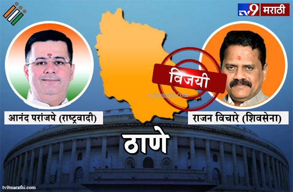 Thane Lok Sabha Result : ठाणे लोकसभा मतदारसंघ