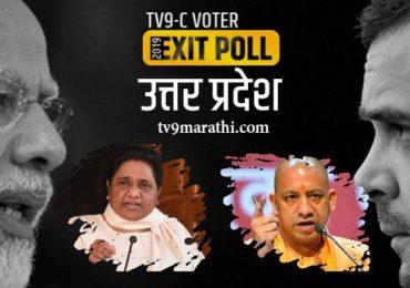 Tv9-C Voter Exit Poll : यूपीत सपा-बसपाची जोरदार मुसंडी, भाजपला भगदाड