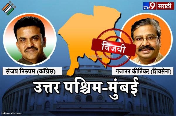 Mumbai North West Lok sabha election result live 2019 : Gajanan Kirtikar vs Sanjay Nirupam, Mumbai North West Lok sabha result 2019 : उत्तर पश्चिम मुंबई लोकसभा मतदारसंघ निकाल