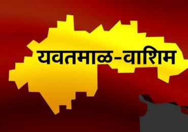 Yavatmal Washim Loksabha Election, LIVE यवतमाळ-वाशिम लोकसभा मतदारसंघ