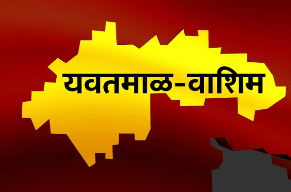 Yavatmal Lok Sabha Results : यवतमाळ लोकसभा निकाल 2019