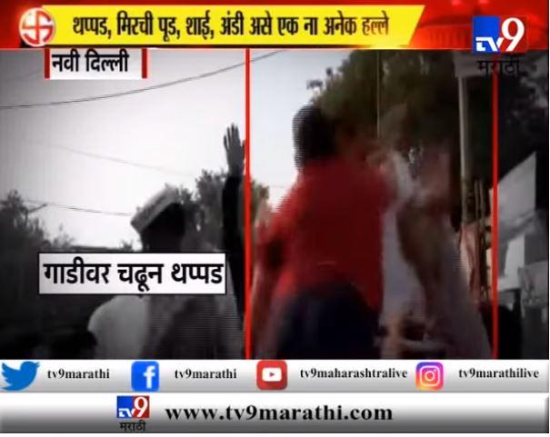 दिल्ली : अरविंद केजरीवालांवर पुन्हा हल्ला