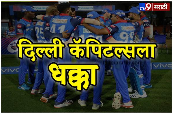यंदाचा सर्वोत्तम गोलंदाज IPL मधून आऊट