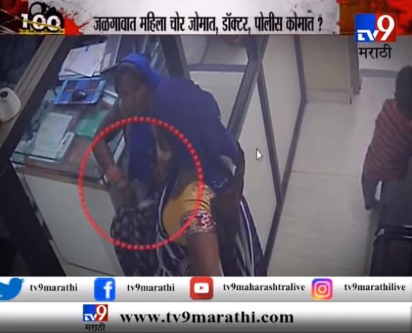 जळगावात डॉक्टरांना लुटणाऱ्या 'चोर महिला गॅंग' CCTV त कैद