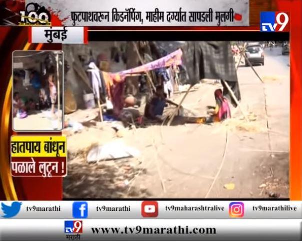 मुंबई : फुटपाथवरून अल्पवयीन मुलीचं अपहरण