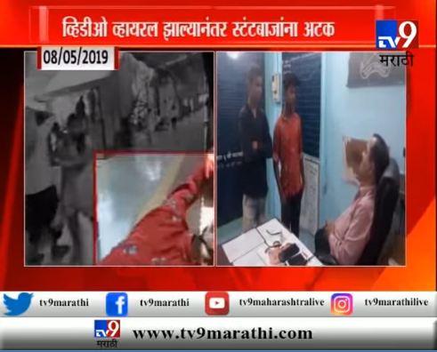 मुंबई : धावत्या लोकलमध्ये स्टंट करणारे स्टंटबाज गजाआड