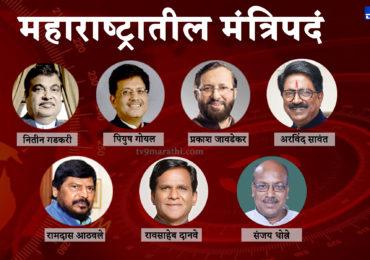महाराष्ट्रातील 'या' 7 नेत्यांना मोदी सरकारमध्ये मंत्रिपदं