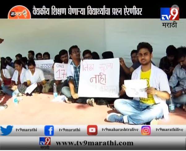 मुंबई : वैदयकीय शिक्षण घेणाऱ्या मराठा विद्यार्थ्यांचं आझाद मैदानावर आंदोलन