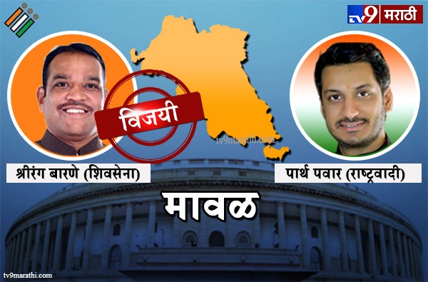 Maval Lok sabha election result live 2019 : Shrirang Barne vs Parth Pawar shrirang barne leading, पवार कुटुंबाचा पहिला पराभव, पार्थ पवारांवर श्रीरंग बारणेंची दोन लाखांनी मात