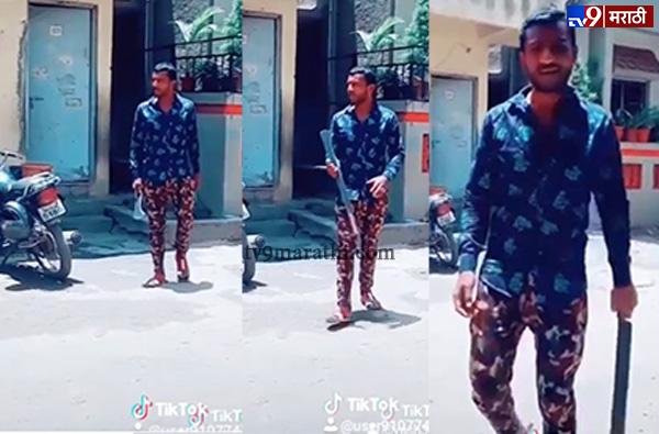 हत्यार घेऊन TikTok व्हिडीओ काढण्याचा आगाऊपणा, पुण्यात तरुणावर गुन्हा