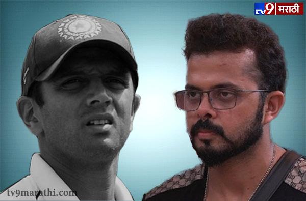 Sreesanth abused Rahul Dravid, श्रीसंतने राहुल द्रविडला शिवी दिली होती : माजी प्रशिक्षक पॅडी अप्टन