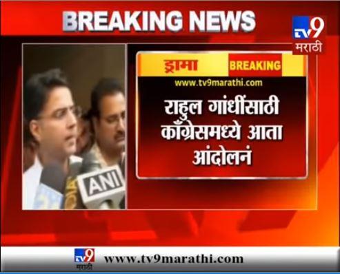 राहुल गांधींसाठी काँग्रेस कार्यकर्त्यांचं आंदोलन, राजीनामा मागे घेण्याची मागणी