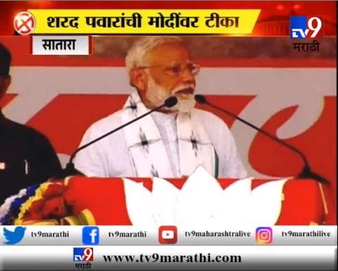 मोदींचं राजीव गांधींबद्दलचं वक्तव्य दुर्दैवी : शरद पवार
